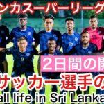 【Vlog】海外サッカー選手の日常『スリランカスーパーリーグ開幕戦!波乱の2日間!』【Footballlife in Sri Lanka🇱🇰#33】