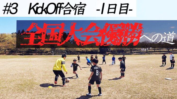 【サッカーの監督Vlog】#3 KickOff合宿(1日目)〜全国大会優勝への道〜【サッカー】【小学生】