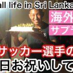 【Vlog】海外サッカー選手の日常『チームメイトの誕生日をお祝いしてみた!』【Football life in Sri Lanka🇱🇰#30】