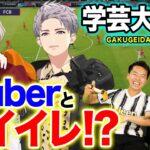 【学芸大青春】サッカー大好きVtuberとウイイレ2021で対決!実はメンバー同士が…。