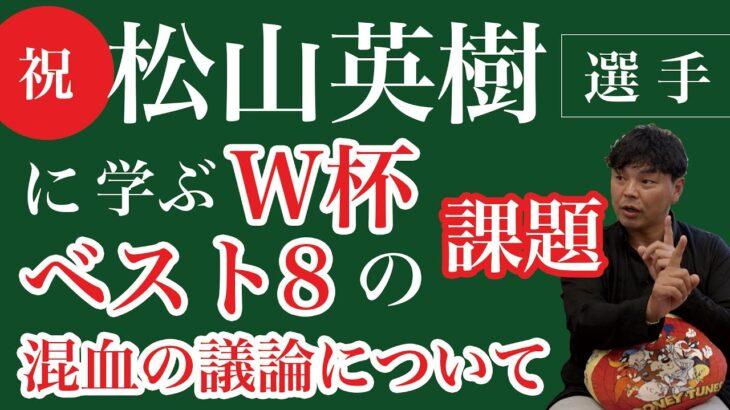 松山英樹選手マスターズ優勝おめでとう!サッカーもW杯で優勝するためにはどうすればいい!?