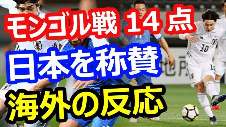 【海外の反応】サッカー日本代表対モンゴル戦での14点で勝利を世界が称賛!カタールW杯・アジア2次予選2021