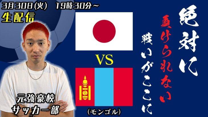 【副音声的生配信】W杯2次予選!元サッカー部が『日本代表vsモンゴル戦』を実況&解説&応援するから一緒に観よう!のアーカイブ
