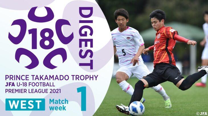 WEST 第1節 4試合ダイジェスト | 高円宮杯 JFA U-18 サッカープレミアリーグ2021