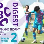 WEST 第2節 全試合ダイジェスト | 高円宮杯 JFA U-18 サッカープレミアリーグ2021