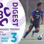 WEST 第3節 全試合ダイジェスト | 高円宮杯 JFA U-18 サッカープレミアリーグ2021