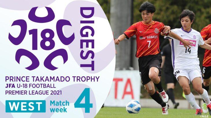 WEST 第4節 2試合ダイジェスト | 高円宮杯 JFA U-18 サッカープレミアリーグ2021