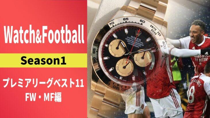 高級時計とサッカーについて語る『Watch&Fottoball』。今回はプレミアリーグのベスト11の時計に迫ります!Seasen1はFW・MF部門です!!