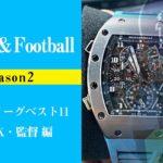 高級時計とサッカーについて語る『Watch&Fottoball』。今回はプレミアリーグのベスト11の時計に迫ります!Seasen2はDF・GK・監督 部門です!!