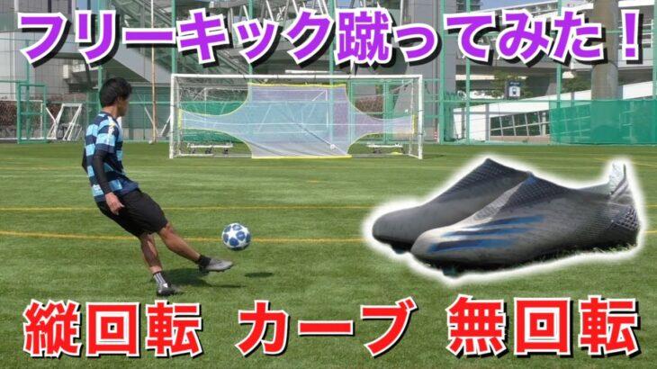 【サッカースパイク】Xゴースト+ 履いてフリーキック蹴ってみた!| エックスゴースト | 無回転 | 縦回転 デブライネ | コントロールカーブ