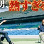 那須大亮が日本サッカーのためにYoutubeをやる理由が凄かった