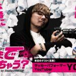 サッカーパフォーマー Youtuber YO参戦!【エマークのそこまで聞いちゃう?】