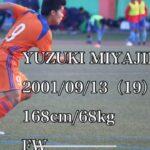 【プレー動画】Yuzuki Miyajima宮嶋祐槻 サッカー関係者の皆様、是非ご覧ください。