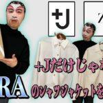 【ZARA・+J】ポケットシアサッカーシャツジャケット
