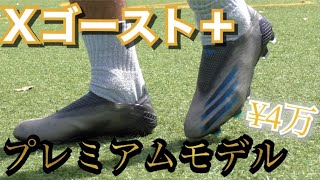 【レビュー】adidas Xゴースト+ プレミアムモデル 履いてみた | サッカースパイク | アディダス | ネメシス |