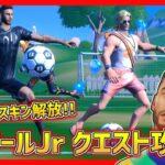 【フォートナイト】ネイマール選手スキンやサッカーボールが解放!! ネイマールjrクエスト攻略 チャプター2シーズン6