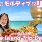 【subtitle】サッカー選手と嫁とタイ〈vlog#146〉リペ島旅行1日目です✈️日本人観光客がまだあまり訪れたことないタイの秘境の島へ行ってみたら海の綺麗さが桁違いでした💓😍