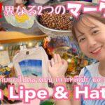 【subtitle】サッカー選手と嫁とタイ〈vlog#148〉リペ島旅行完結編✈️雰囲気の違う2つのマーケット✨リペ島夜のウォーキングストリート&ハートヤイのキムヨン市場‼️