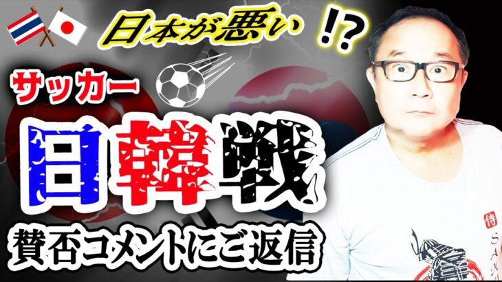 韓国がサッカー日韓戦で日本を「酷い」と非難!? 賛否のコメントにご返信します!