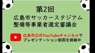 第2回「広島市サッカースタジアム整備等事業者選定審議会」