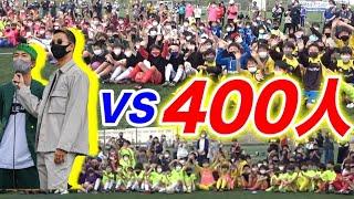 【サッカー】相方と2人で400人の小学生ボコってみたら感動の結末に!!