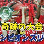 【ゆっくり解説】チャンピオンズリーグについて語る【サッカー】