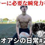 サッカー漫画【アオアシ】のトレーニングを行い、主人公の青井葦人を目指す物語#20