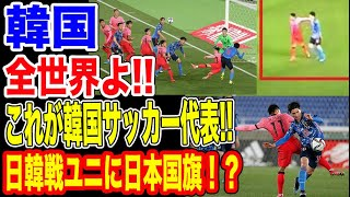 🇰🇷サッカー日韓戦での韓国の暴挙!代表ユニに日本国旗!?…【韓国ニュース:韓国の反応】