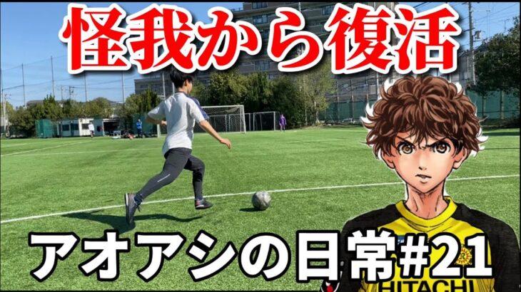サッカー漫画【アオアシ】のトレーニングを行い、主人公の青井葦人を目指す物語#21