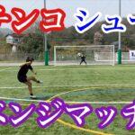 【サッカー】前回敗れたリスナーとのシュート対決リベンジしてみたら、、、#サッカー#シュート