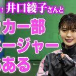 【かわいい】井口綾子さんとサッカー部マネージャーあるあるしたら可愛すぎて悶絶しました…♡