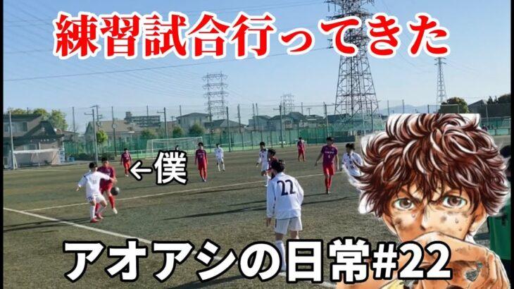 サッカー漫画【アオアシ】のトレーニングを行い、主人公の青井葦人を目指す物語#22