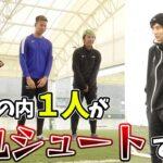 【サッカー】ビビったら負け!キックフェイントノーリアクション対決!