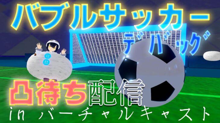 【だれでも凸歓迎】バブルサッカーで遊ぼう!!【バーチャルキャスト ルーム】