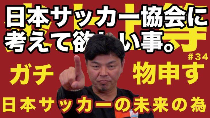 【削除覚悟】日本サッカーの課題をガチでアツく語る。