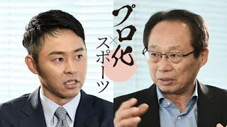 プロ化への思い、きっかけは「サッカー代表」 北島康介さん(岡田武史さんと語ろう④)