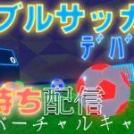 【だれでも凸歓迎】バブルサッカーみたいなゲームで遊ぼう!!【バーチャルキャスト ルーム】