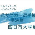 【ゴールハイライト】三重県サッカー選手権大会準決勝