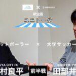 【ユニトーク】兼業フットボーラー✖️大学サッカー選手 対談企画