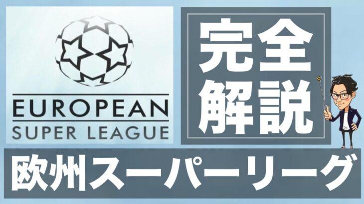欧州スーパーリーグと今後のサッカー界の変化を解説