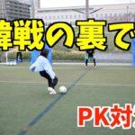 【サッカー】日韓戦の試合を観戦しに行ったと思ったら…