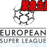 【スーパーリーグについて】今、欧州サッカー界がやばすぎるので緊急配信!