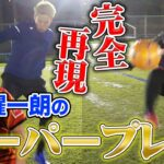 【サッカー神業】柿谷曜一朗のスーパープレイを再現してみた!