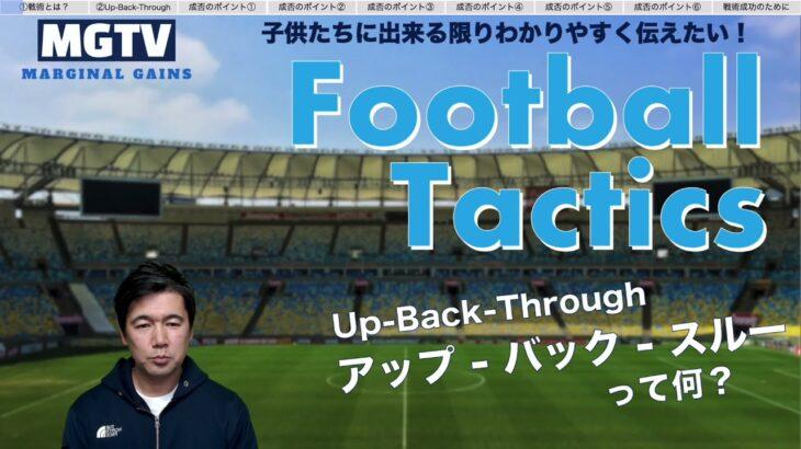 サッカー戦術紹介①「アップ – バック – スルー」
