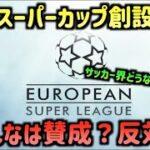 【サッカー界激震】みんなは欧州スーパーリーグどう思う?【たいぽんげーむず】