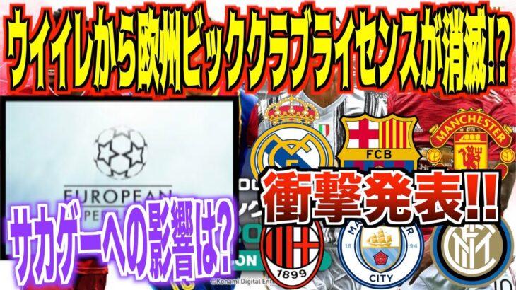 【サカゲーから消える!?】欧州ビッククラブのライセンスが消滅!?サッカー界激震の欧州スーパーリーグの影響とは・・・