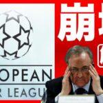 欧州スーパーリーグ崩壊の真相とサッカー界の衰退を救う方法