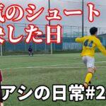 サッカー漫画【アオアシ】のトレーニングを行い、主人公の青井葦人を目指す物語#24