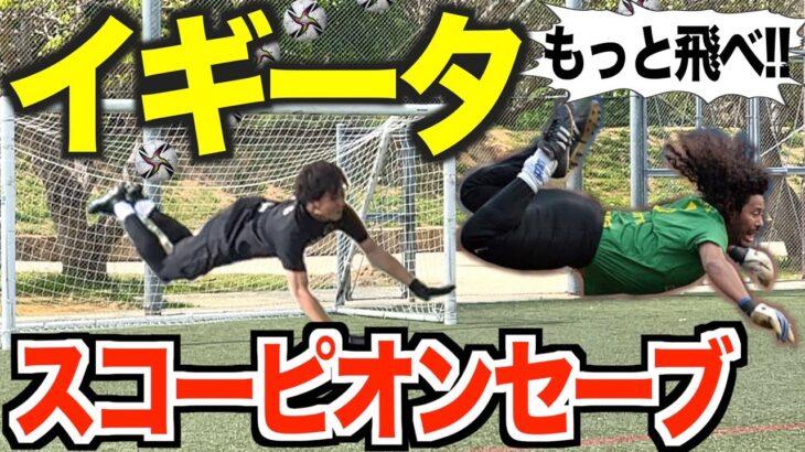 【イギータ】サッカー史上に残る珍プレーを完全再現!!【スコーピオンセーブ】