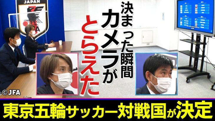 【東京五輪組み合わせ決定!その瞬間の両指揮官は!?】